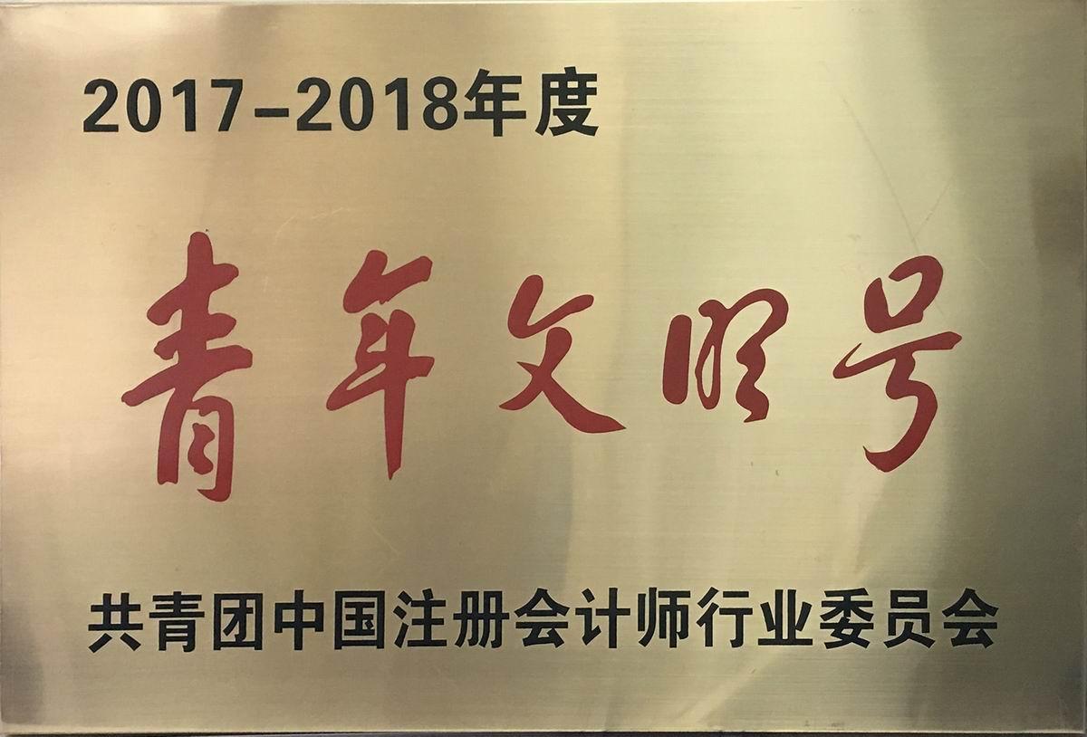 """2017-2018年度全国注册会计师行业""""青年文明号"""""""