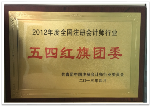 """2012年度全国注册会计师行业""""五四红旗团委"""""""