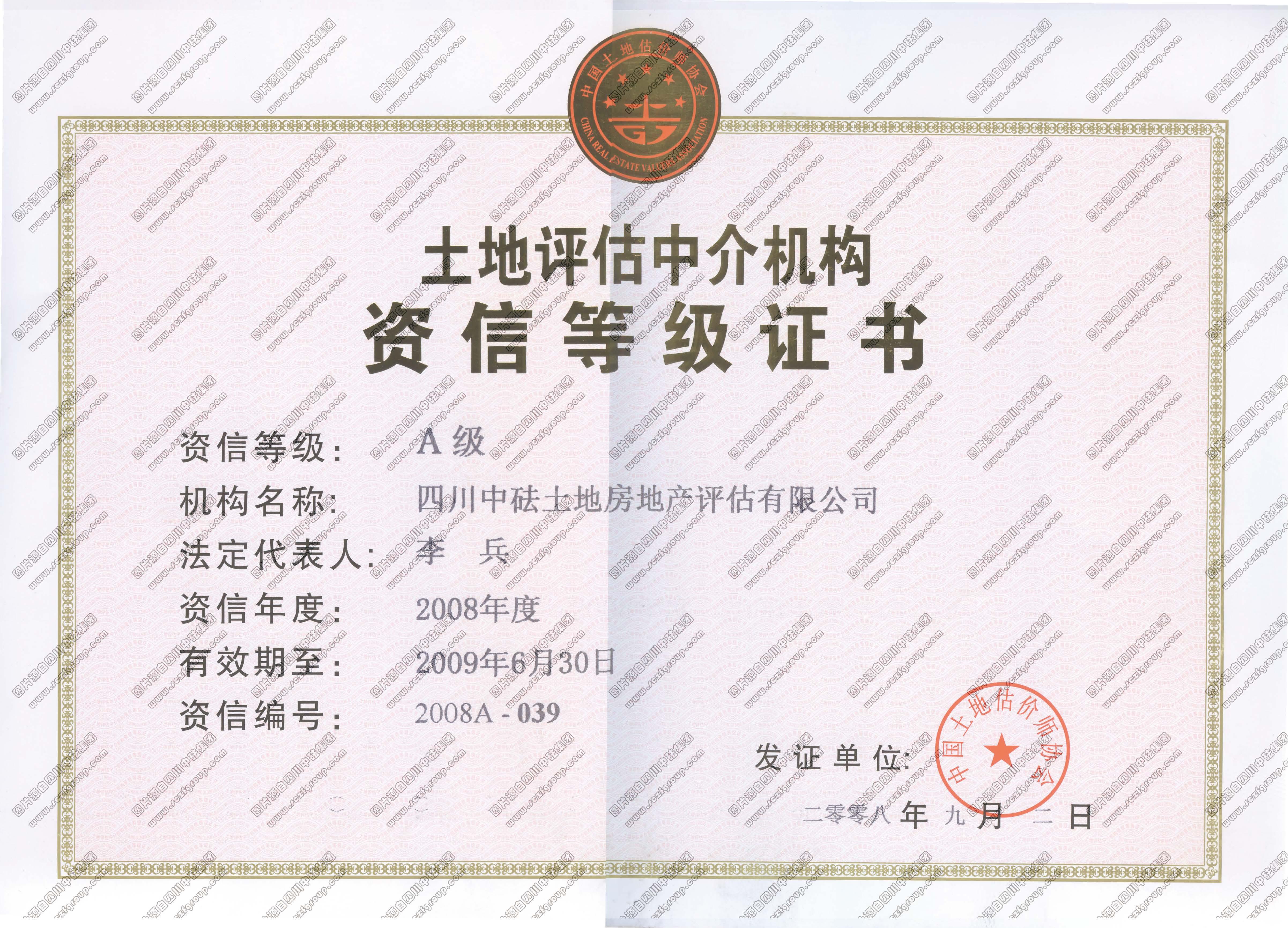 2008年度资信等级证书(A级)
