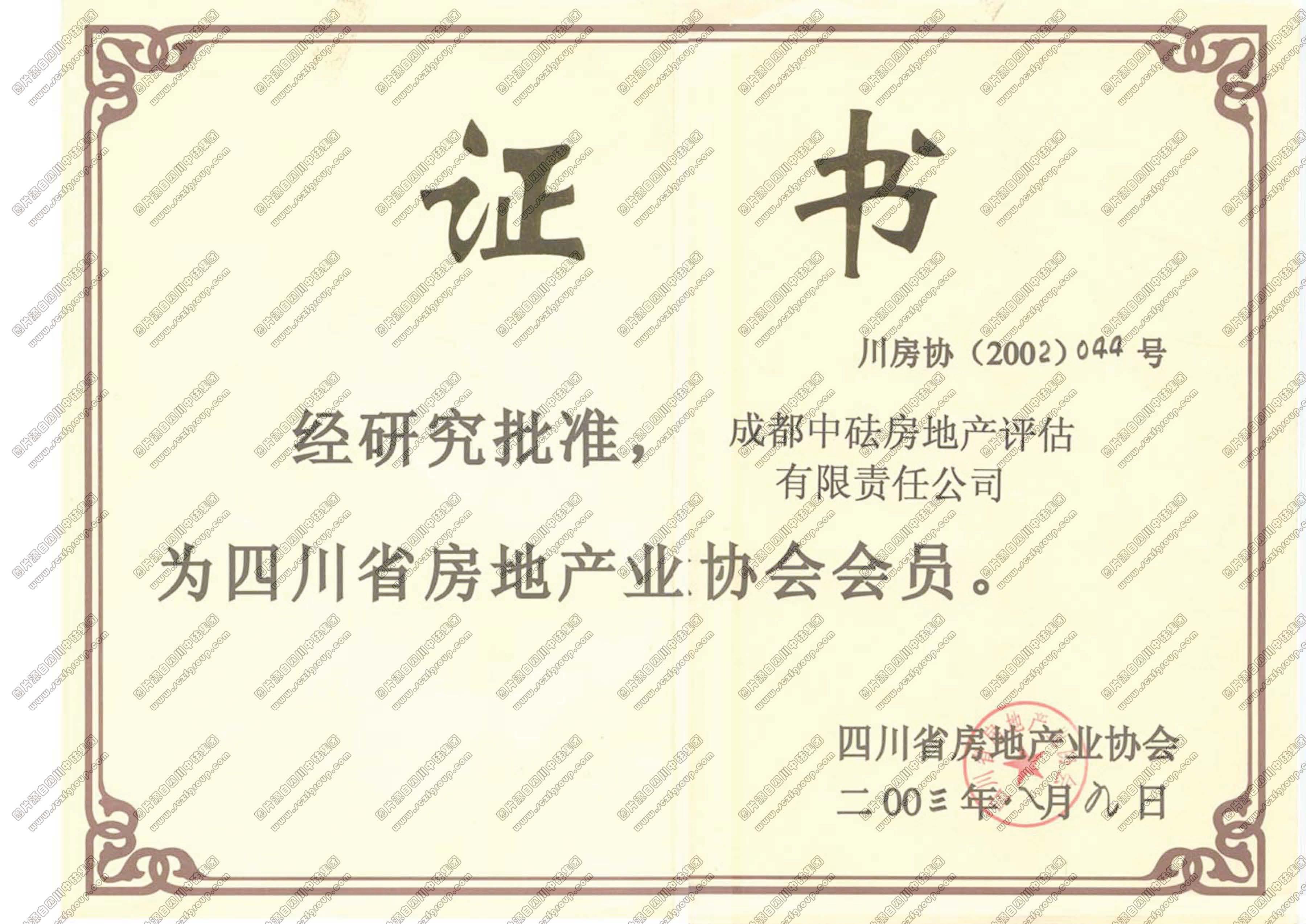 四川省房地产协会会员证书