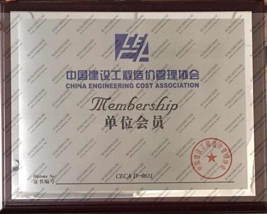 中国建设工程造价管理协会单位会员
