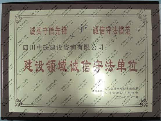 四川省法制协会诚信守法单位