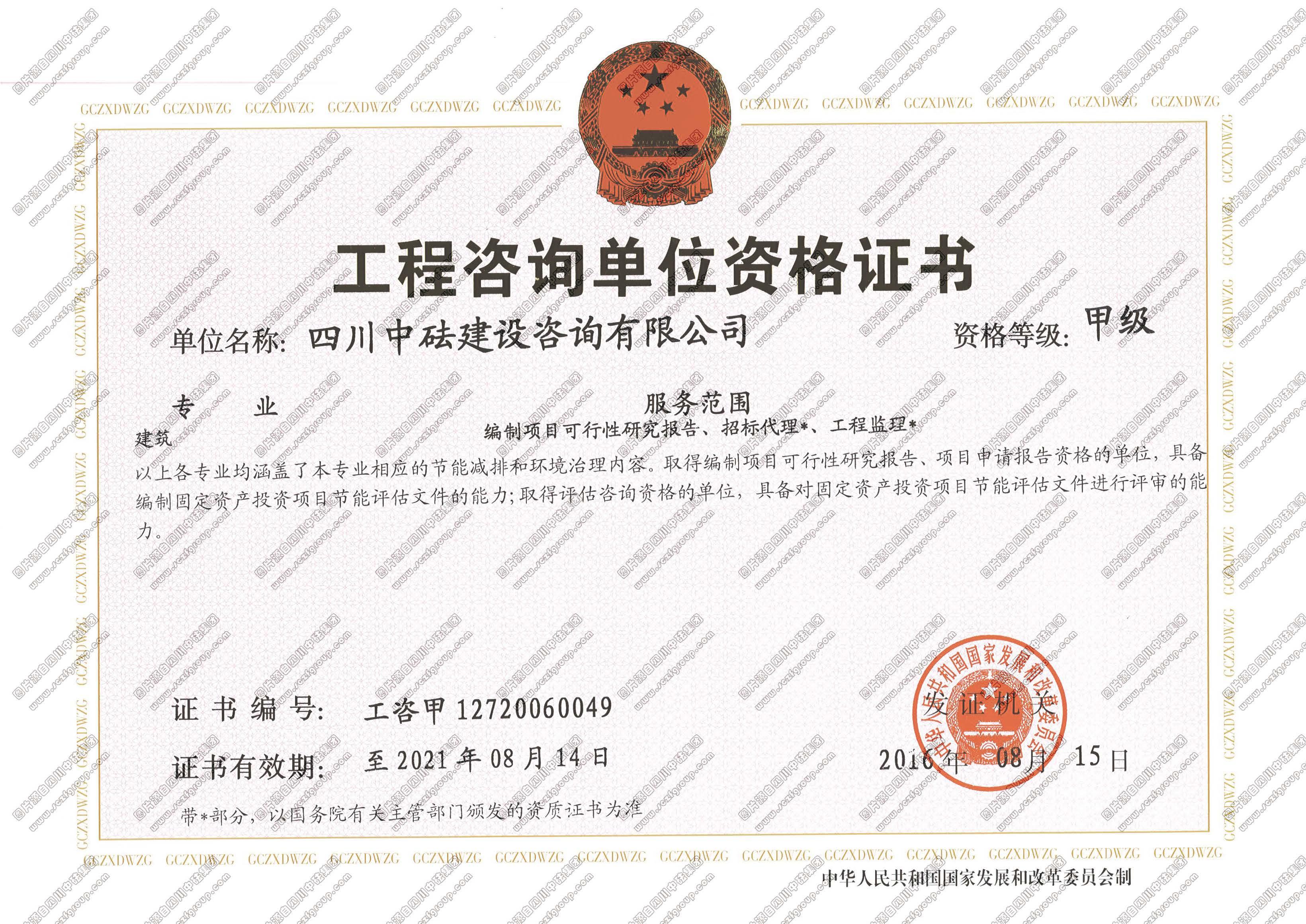 工程咨询单位甲级咨询证书
