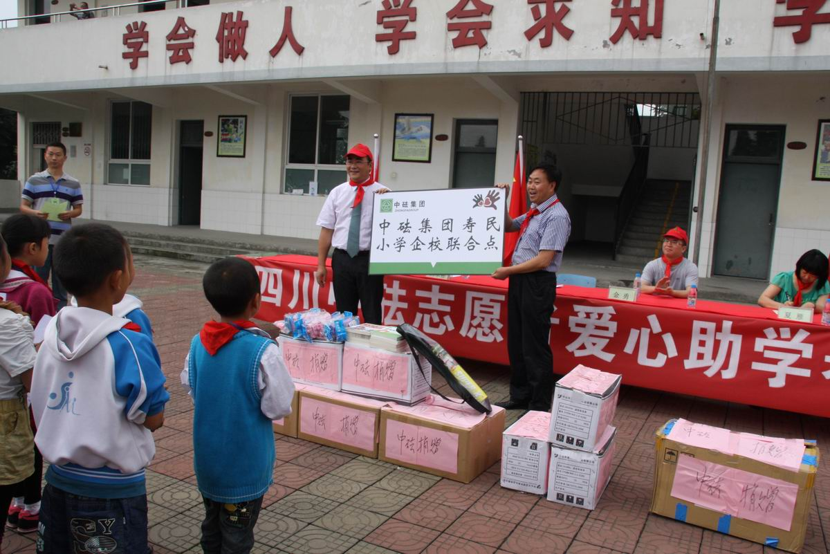 公益-寿民小学定向捐赠