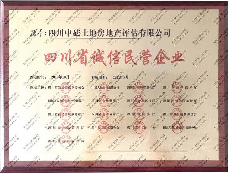 奖牌:四川省诚信民营企业