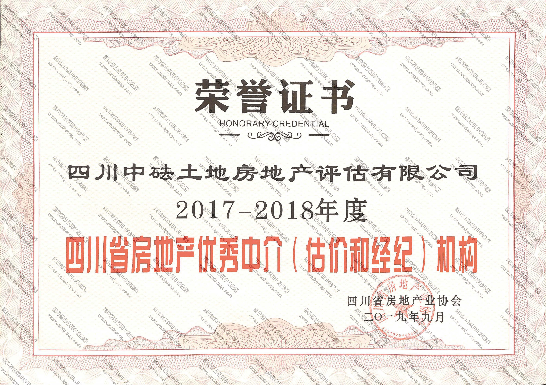 2017-2018年度四川省房地产优秀中介(评估和经纪)机构