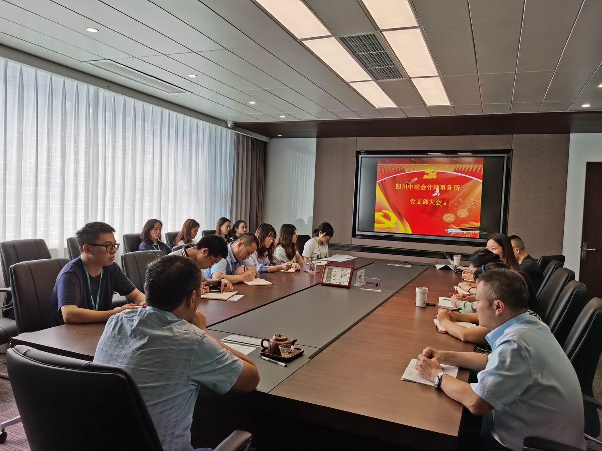 支部建设——党支部换届选举大会(2020)