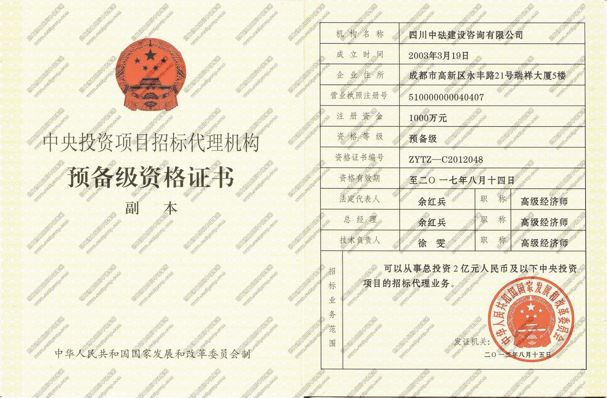 中央投资项目招标代理机构预备级资格证书