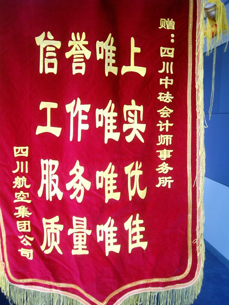 川航赠锦旗