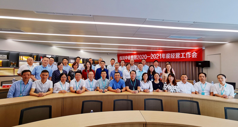 四川中砝2020-2021年度经营工作会