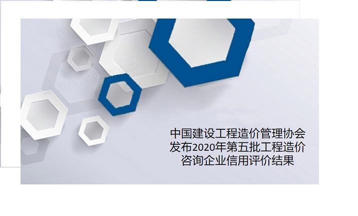 """热烈祝贺我司荣获中国建设工程造价管理协会信用""""AAA""""级企业"""