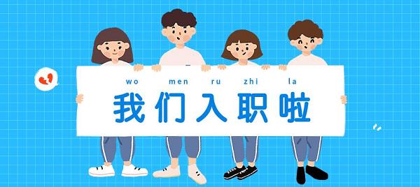 中砝集团2020-2021年度新员工入职培训