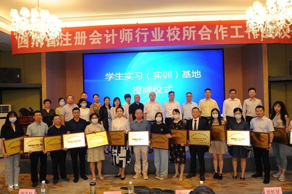 祝贺四川省注册会计师行业校所合作工作会成功举行